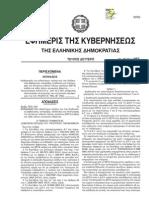 ΦΕΚ 1167Β 13/5/2013 ΕΕΤΑ (ΕΕΤΗΔΕ) ΠΟΛ1101