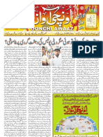 Oonchi Awaaz Issue 50
