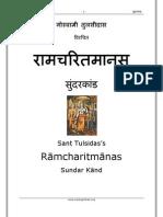 ramcharitmana-sundarkand