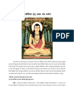 shabar-mantra4business
