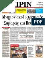 Εφημερίδα ΠΡΙΝ, 30.6.2013