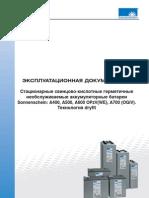 АКБ Sonenshine описание