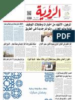 Alroya Newspaper 10-07-2013