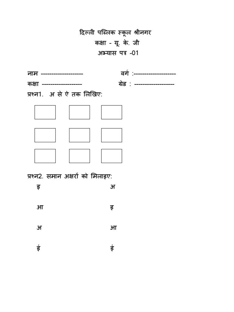 u k g hindi worksheet 2013