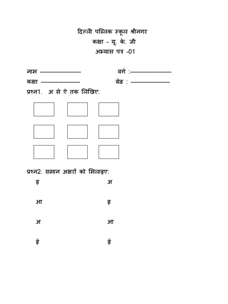 81+ Worksheets For Nursery Class Hindi - Printable Kids Activity ...