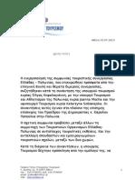 Συναντήσεις της Υπ. Τουρισμού Όλγας Κεφαλογιάννη στην Πολωνία