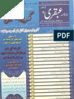 Ubqari DECEMBER 2006