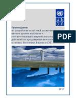 по разработке стратегий развития при низком уровне выбросов