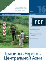 Границы в Европе и Центральной Азии