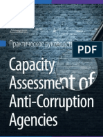 Оценка потенциала агентств по борьбе с коррупцией