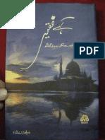 Faqeer Rang Book Ebook Download