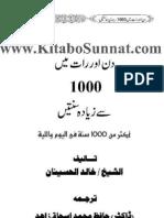 Din Aur Rat Ki 1000 Sy Ziyada Sunteen