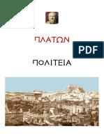 Πλάτωνος - Πολιτεία