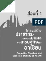 ประชากรและสังคมในอาเซียน