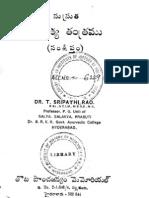 Shalakya Tantra-Dr T.Sripati Rao, Hyderabad