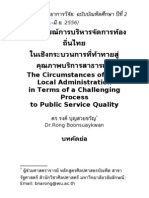 The Circumstances of Thai Local Administration in Terms of a Challenging Process to Public Service Quality