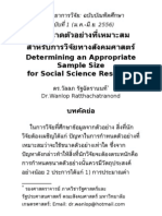 6. วัลลภDetermining an Appropriate Sample Size for Social Science Research