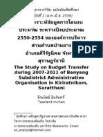 The Study on Budget Transfer during 2007-2011 of Banyang Subdistrict Administrative Organisation in Kiriratnikom, Suratthani