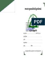 Follow Up Book Cover C6(Unicode)