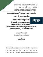 Flood Management of Namrob Subdistrict Administrative Organisation, Phunphin, Suratthani