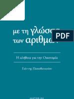 Παπαθανασίου-2011- Με τη γλώσσα των αριθμών