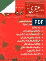 Ubqari July 2007
