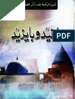 Junaid Wa Bayazeed