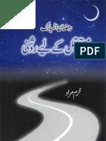 Ramzan Ul Mubarak Mustaqbil Kay Liye Roshni (1)