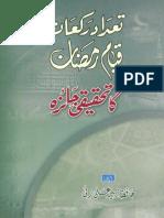 Tadad Rakat Qayam e Ramzan Ka Tahqeeqi Jaiza