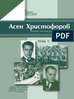 Асен Христофоров Избрани произведения и документи-1