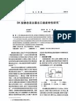 SK型静态混合器出口速度特性研究