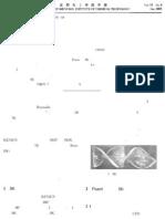 SK型静态混合器内的三维流场数值模拟