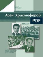 Асен Христофоров Избрани произведения и документи-2