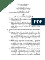 ဥပေဒ - ၂၀၁၂ လူမႈဖူလံုေရး ဥပေဒ