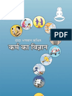 Karma Ka Vignan Hindi