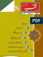 2012 Faqeeh June