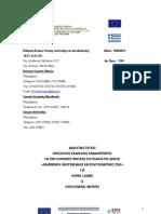 ΠΡΟΣΚΛΗΣΗ ΦΟΡΕΩΝ - ΜΗΤΕΡΩΝ_2013-14