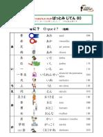 1nen Kanji Jiten