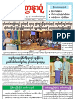 Yadanarpon Newspaper (12-7-2013)