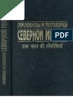 Пословицы и поговорки Северной Индии (Orientalia) - 1998