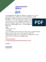 ဘေလာ့မွာ ZawGyi Font နဲ႔ Myanmar Unicode Font ႏွစ္ခုစလံုးအဆင္ေျပေျပၾကည့္လို႔ရေအာင္