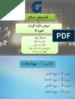 Presentation Al-quran Kump.5