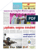 Jeevanadham Malayalam Catholic Weekly Jul07 2013