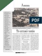 epta_hmeres_attiko_topio.pdf