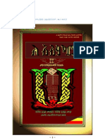 LeAimero-Vol-1-No-5-ለ-አእምሮ-መጽሔት-ቅጽ-1-ቁጥር-5