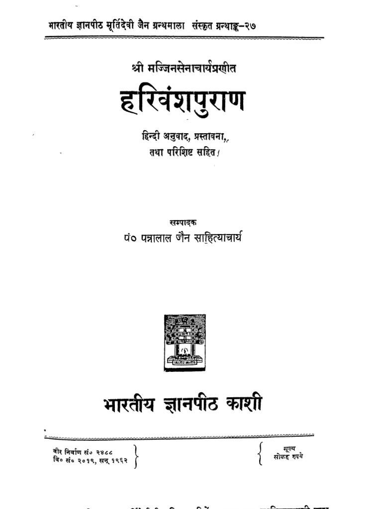bhagavata purana gita press english pdf download
