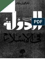 د_محمد_خالد..الدولة_في_الإسلام