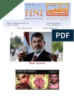 Roshni Issue 45