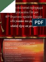 ΠΡΟΓΡΑΜΜΑ ΤΟ ΓΙΛΕΚΑΚΙ ΠΟΥ ΦΟΡΕΙΣ 2012-2013