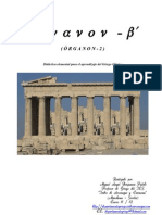 compendio greek grammar